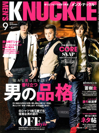 MEN'S KNUCKLE 2014年9月号