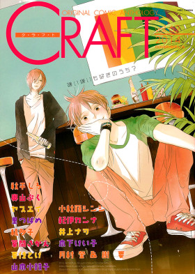 CRAFT Vol.62