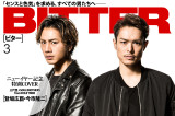 今月の『BITTER』は特別COVER 三代目 J-SOUL BROTHERS from EXILE TRIBE!