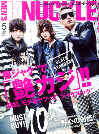 MEN'S KNUCKLE 2015年5月号
