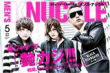 "『MEN'S KNUCKLE』2015年5月号は""春ジャケ""で「艶カジ」!!"