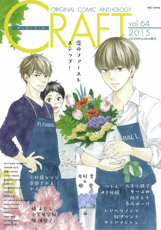 CRAFT Vol.64