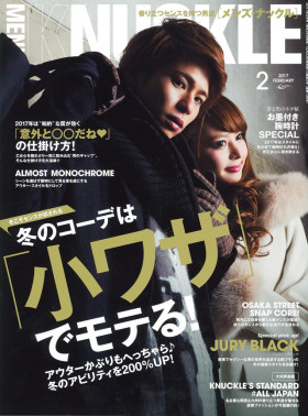 MEN'S KNUCKLE 2017年2月号