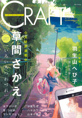 CRAFT Vol.73