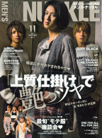 MEN'S KNUCKLE 2017年11月号