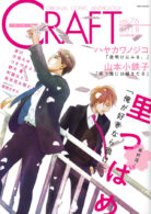 CRAFT Vol.76