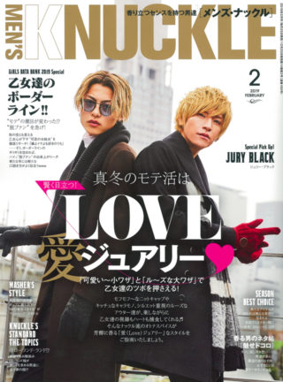 MEN'S KNUCKLE 2019年1月号