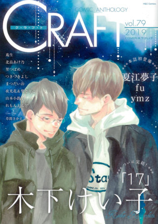 CRAFT Vol.79