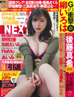 金のEX NEXT Vol.8