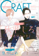 CRAFT Vol.81