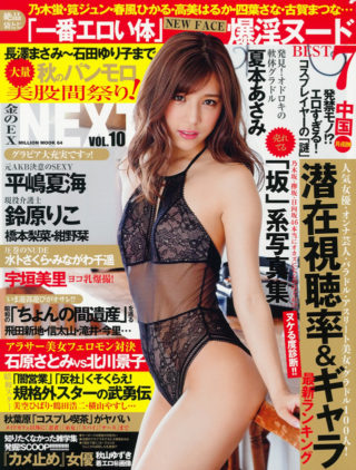 金のEX NEXT Vol.10