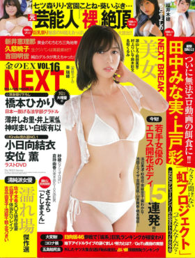 金のEX NEXT Vol.16
