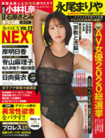 金のEX NEXT Vol.17