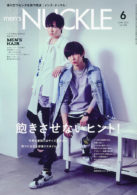 MEN'S KNUCKLE 2021年6月号