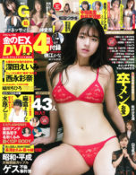 金のEX DVD Vol.2