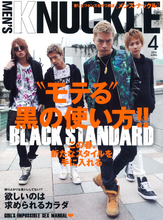 MEN'S KNUCKLE 2015年4月号
